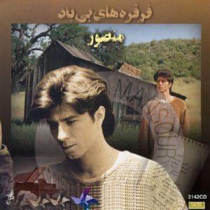 دانلود آهنگ منصور همسفری نیست