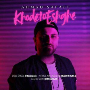 دانلود آهنگ جدید احمد صفایی خودتو عشقه