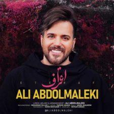 دانلود آهنگ جدید علی عبدالمالکی اعتراف