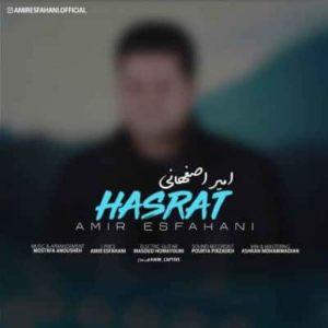 دانلود آهنگ جدید امیر اصفهانی حسرت