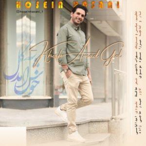 دانلود آهنگ جدید حسین حسنی خوش آمد گل