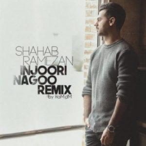 دانلود ریمیکس جدید شهاب رمضان اینجوری نگو