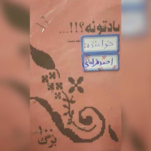 دانلود آهنگ جدید احمد فراهانی دهه شصت