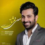 دانلود ریمیکس جدید مسعود رزقی معنی عشق