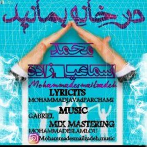 دانلود آهنگ جدید محمد اسماعیل زاده در خانه بمانید