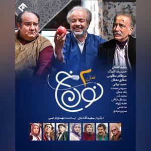دانلود آهنگ جدید حسین صفامنش و صادق آزمند نون خ ۲