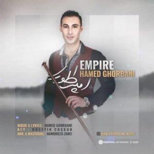 دانلود آهنگ جدید حامد قربانی امپراطور