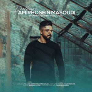 دانلود آهنگ جدید امیر حسین مسعودی دلبری