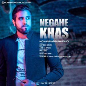 دانلود آهنگ جدید محمد محمودی نگاه خاص
