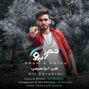 دانلود آهنگ جدید علی ابراهیمی خم ابرو