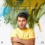 دانلود آهنگ جدید سعید عجم به من عشق بده