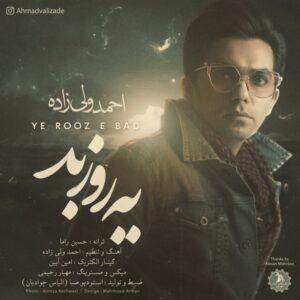 دانلود آهنگ جدید احمد ولی زاده یه روز بد