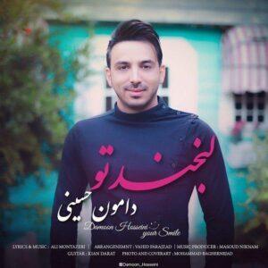 دانلود آهنگ جدید دامون حسینی لبخند تو