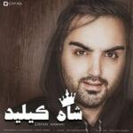 دانلود آهنگ جدید عرفان اکبری شاه کلید