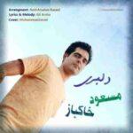 دانلود آهنگ جدید مسعود خاکباز دلبری