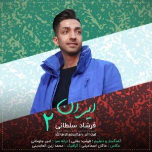 دانلود آهنگ جدید فرشاد سلطانی ایران 2