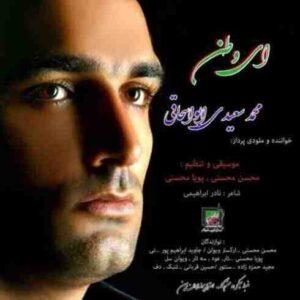 دانلود آهنگ جدید محمد سعیدی ابواسحاقی ای وطن