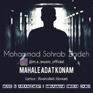 دانلود آهنگ جدید محمد سهراب زاده محاله عادت کنم