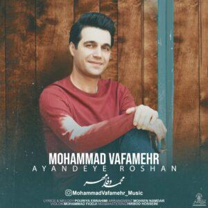 دانلود آهنگ جدید محمد وفامهر آینده روشن