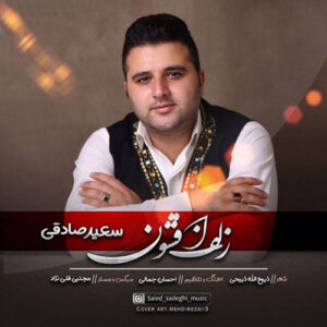 دانلود آهنگ جدید سعید صادقی زلف افشون
