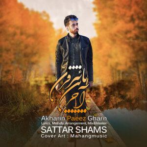 دانلود آهنگ جدید ستار شمس آخرین پاییز قرن