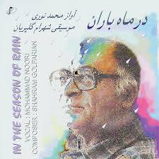 دانلود آهنگ محمد نوری در ماه باران