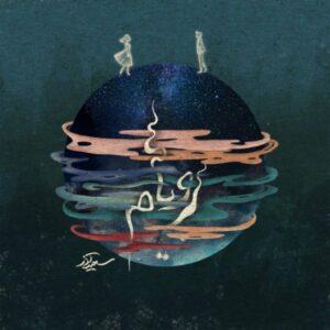 دانلود آهنگ جدید سعید آذر رویام
