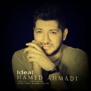 دانلود آهنگ جدید حامد احمدی ایده آل