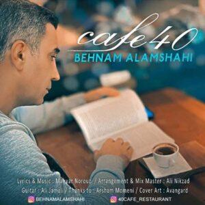 دانلود آهنگ جدید بهنام علمشاهی کافه 40