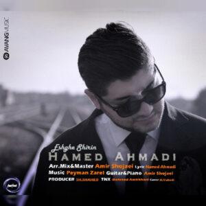 دانلود آهنگ جدید حامد احمدی عشق شیرین