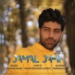 دانلود آهنگ جدید جمال جامی پاییز