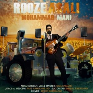 دانلود آهنگ جدید محمد مانی روز عسلی