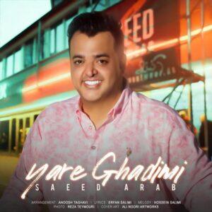 دانلود آهنگ جدید سعید عرب یار قدیمی