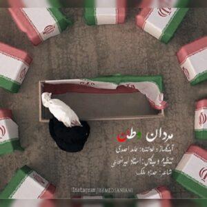 دانلود آهنگ جدید حامد احمدی مردان وطن