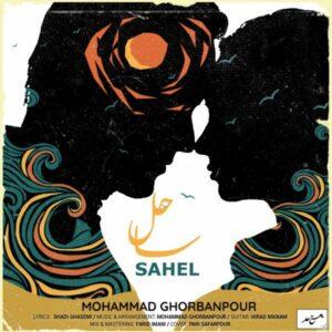 دانلود آهنگ جدید محمد قربان پور ساحل