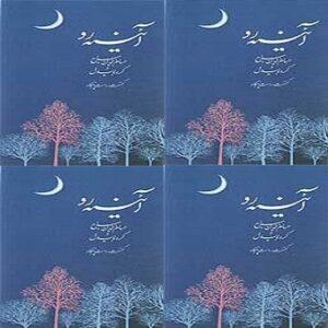 دانلود آهنگ حسام الدین سراج پیش در آمد ثنا آوازی