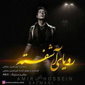 دانلود آهنگ جدید امیرحسین سلمانی رویای آشفته