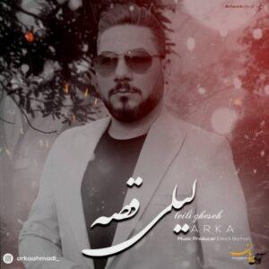 دانلود آهنگ جدید آرکا احمدی لیلی قصه