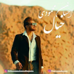 دانلود آهنگ جدید احسان محمودی خیال