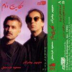 دانلود آهنگ مسعود فردمنش گلهای حسینی