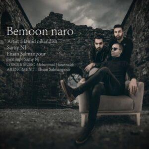 دانلود آهنگ جدید حمید نیک اندیش و احسان سلمانپور و سامی ان جی بمون نرو