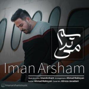 دانلود آهنگ جدید ایمان آرشام می ترسم