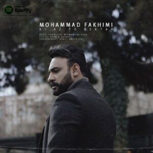 دانلود آهنگ جدید محمد فخیمی کی از تو بهتر