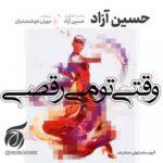 دانلود ریمیکس جدید حسین آزاد وقتی تو می رقصی