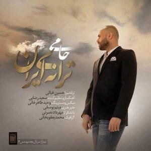 دانلود آهنگ جدید حمید حامی ترانه ی ایران