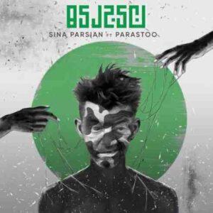 دانلود آهنگ جدید سینا پارسیان نیجریه