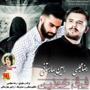دانلود آهنگ جدید رامین بهارستانی و رضا مجلسی فرق خونین