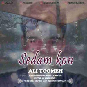 دانلود آهنگ جدید علی تومه صدام کن