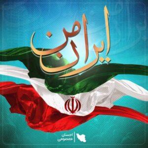 دانلود آهنگ جدید احسان معصومی ایران من