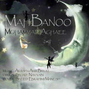 دانلود آهنگ جدید محمد آقایی ماه بانو